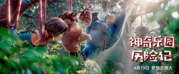 《神奇乐园历险记》欢乐上映 奇幻体验打造美妙亲子时光