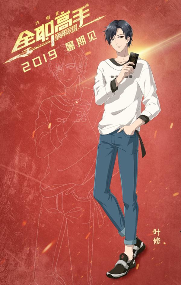 大电影《全职高手之巅峰荣耀》定档暑期 首部电竞IP国漫席卷大银幕