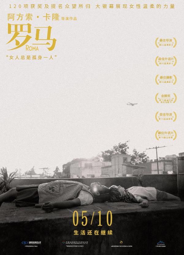 """不负众望!""""多金""""电影《罗马》定档5月10日"""