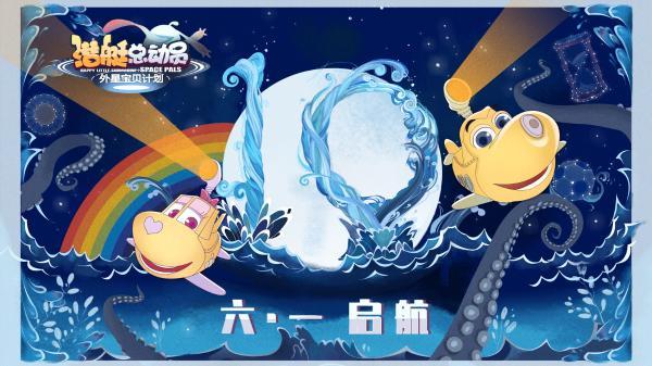 《潜艇总动员》深海萌物暖心陪伴十年童年