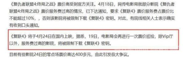复联4高价被整治 影院充当官方黄牛 预售票房破4亿!
