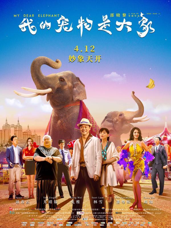 """浪漫喜剧《我的宠物是大象》曝""""乡村宝莱坞"""
