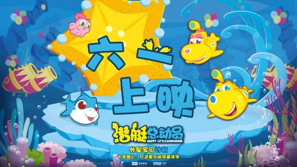 《潜艇总动员》四大看点成儿童节首选