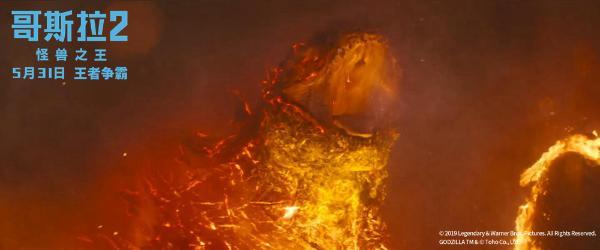 """《哥斯拉2:怪兽之王》""""口碑燃炸""""特辑展现嗨爽观感 百城千场点映周末超前来袭"""
