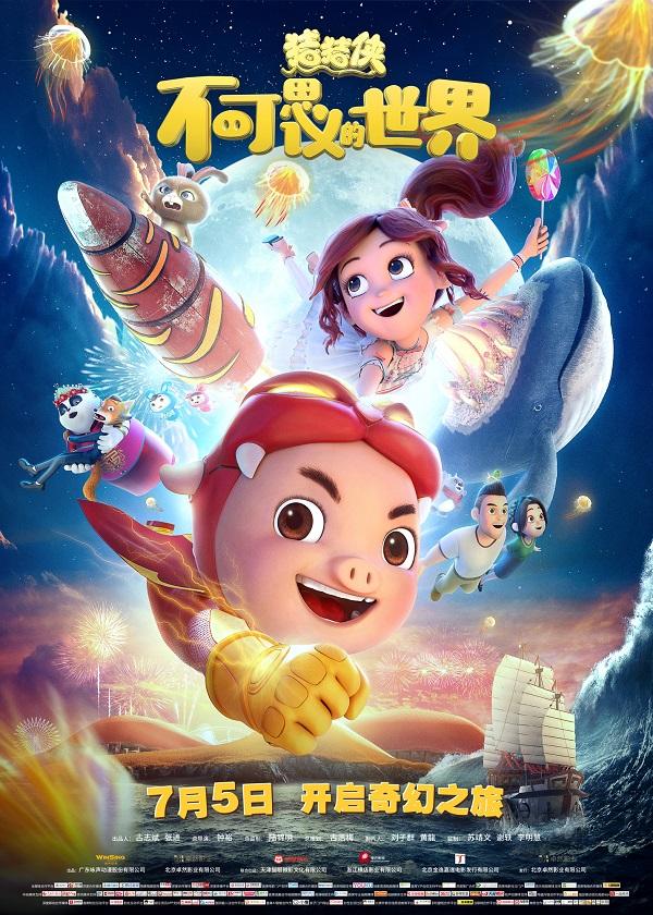 《猪猪侠·不可思议的世界》发布终极海报 暑期档最惊喜动画大片