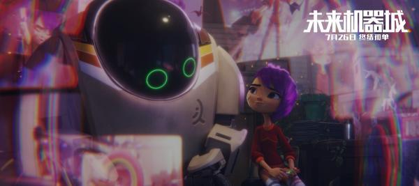 高品质动画电影《未来机器城》定档7.26,好电影不负期待