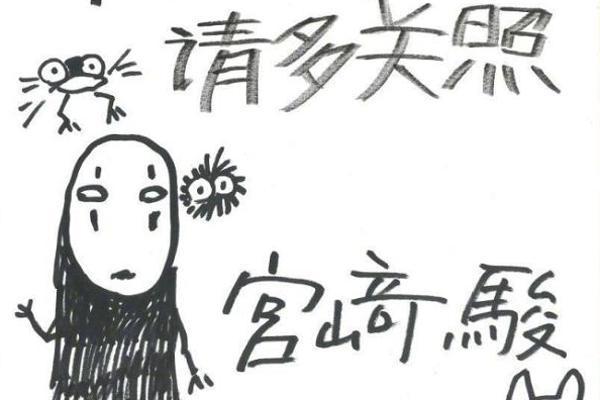 宫崎骏手写信 千与千寻请多关照 重温儿时回忆