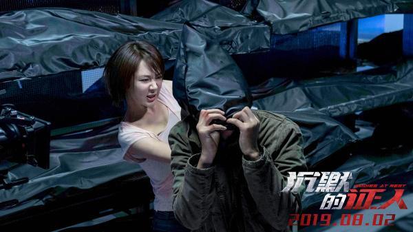 """《沉默的证人》曝""""死亡威胁""""版海报 张家辉杨紫遭任贤齐""""猎杀"""""""