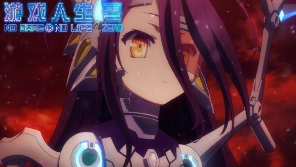 《游戏人生 零》定档7月19日 末世人机之恋催泪来袭