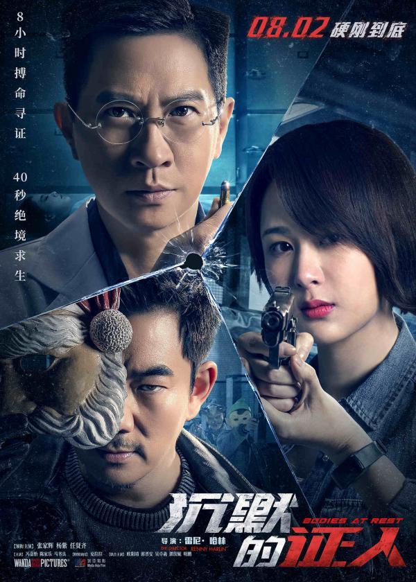 《沉默的证人》定档8月2日 张家辉杨紫任贤齐打破沉默硬刚到底