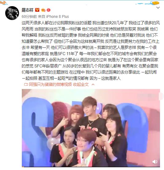 罗志祥回应与粉丝互动:我们可以很近距离的去分享彼此