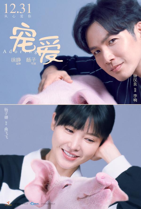 徐峥监制电影《宠爱》首次曝光演员阵容 定档12月31日