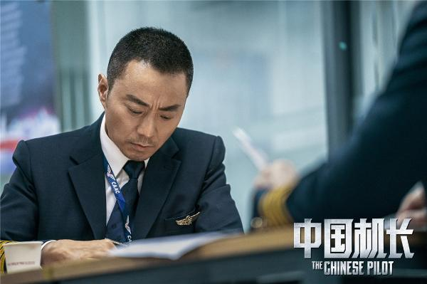 《中国机长》张涵予挑战英雄机长压力山大