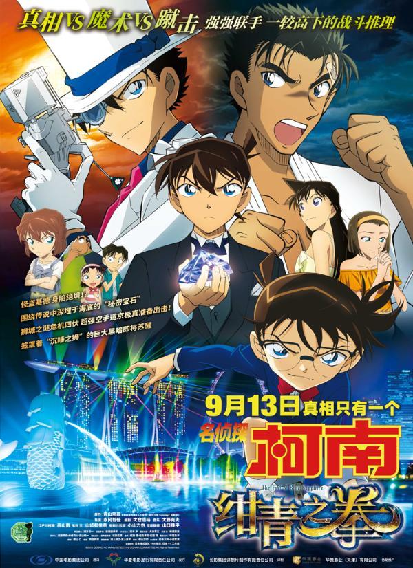 预售开启!《名侦探柯南:绀青之拳》定档9月13日 史上最早柯南登场