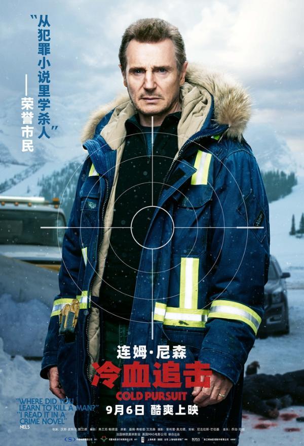 电影《冷血追击》发布剧情版海报 反套路复仇更多细节曝光