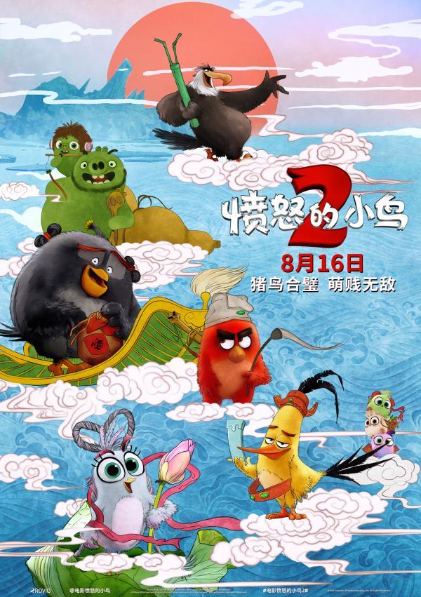 《愤怒的小鸟2》开启8月最爆笑合家欢冒险