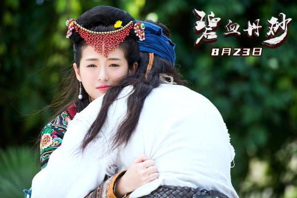 《碧血丹砂》神秘世外桃源演绎千年爱情故事