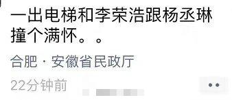 恋爱4年终于修成正果?曝李荣浩与杨丞琳在合肥领证结婚