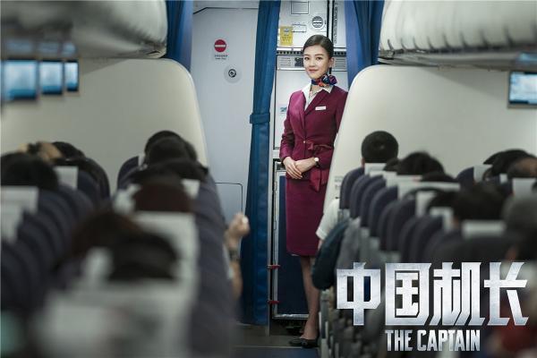 """《中国机长》""""紧急呼叫""""预告 张涵予率英雄机组与幕后英雄同呼吸共命运"""
