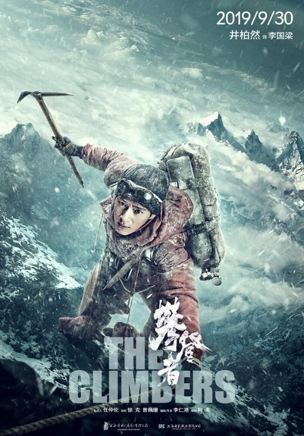 """《攀登者》曝""""冲顶""""版海报 史上""""最高海拔""""预售开启"""