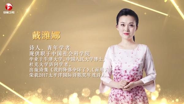 安徽卫视《诗·中国》曝节目预告 解读诗歌背后的故事令人期待