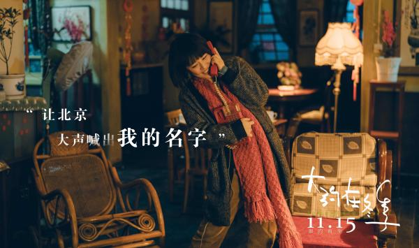 """《大约在冬季》发布""""安然之路""""角色特辑马思纯演绎为爱痴狂"""