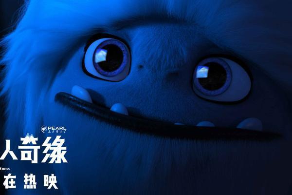 发生在中国的魔力冒险故事 《雪人奇缘》让老外都慕了...