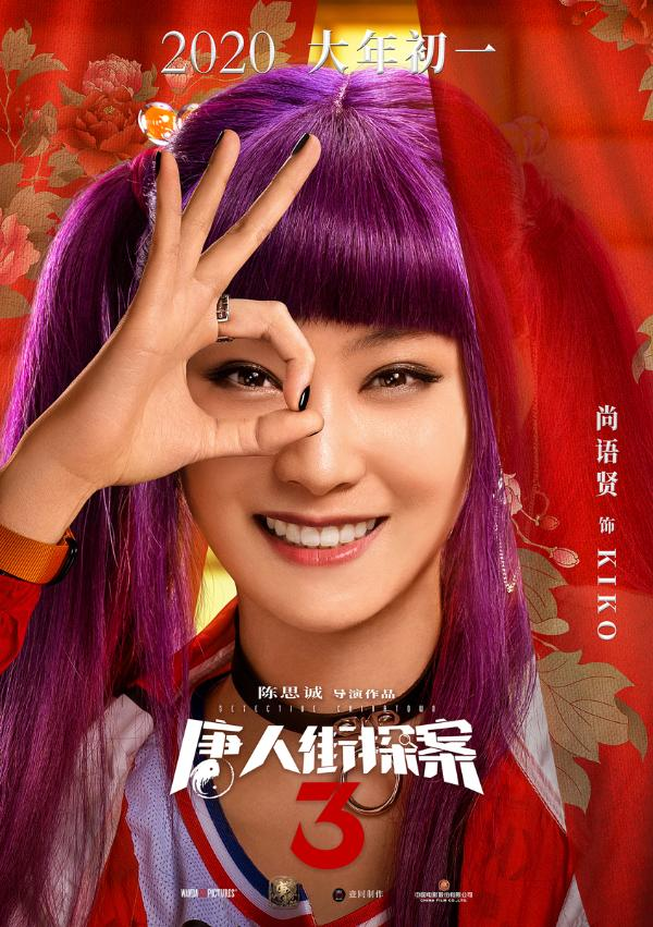 《唐人街探案3》王宝强刘昊然集结亚洲群星 托尼贾长泽雅美惊喜加盟