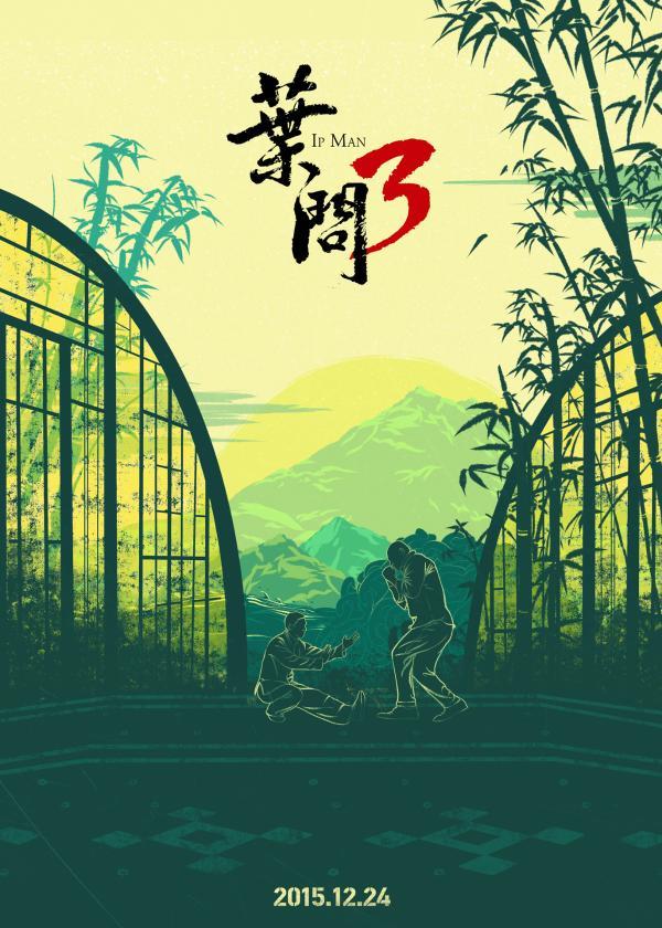 《叶问4》连续七天斩获单日票房冠军 发布中国风系列纪念海报