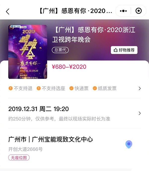 浙江卫视跨年演唱会主题 遭网友集体抵制 网友:先道歉