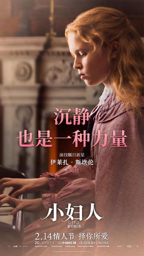 """《小妇人》发布""""个性鲜活""""角色海报"""