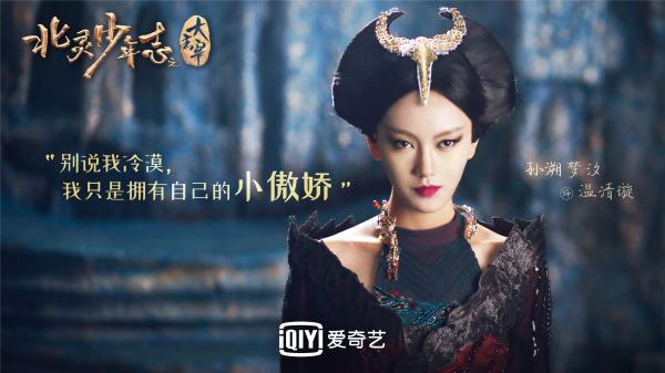 《大主宰》王源欧阳娜娜共赴成长季