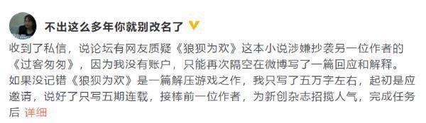八月长安发长文澄清涉嫌抄袭:再慢 我也从来不抄_久之资讯_久之网