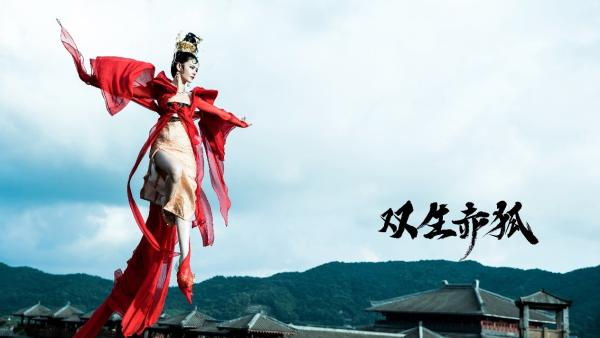 《双生赤狐》定档6月23日 苏妲己申公豹集结封神大战一触即发
