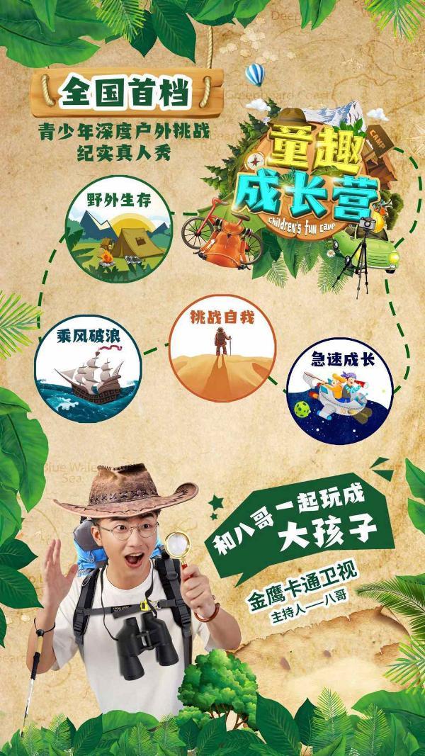 湖南卫视团队打造全新节目《童趣成长营》正式启动