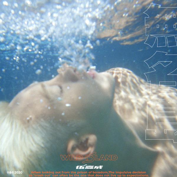 伍嘉成新歌《无名岛》上线 复古新浪潮展夏日风情