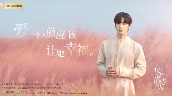刘海宽《不说谎恋人》今日开播 时尚造型演绎魅力暖男