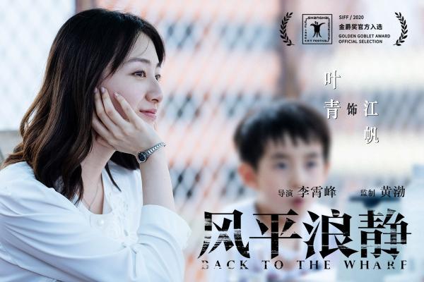 黄渤监制《风平浪静》获金爵奖官方入选 概念海报章宇直面风浪汹涌