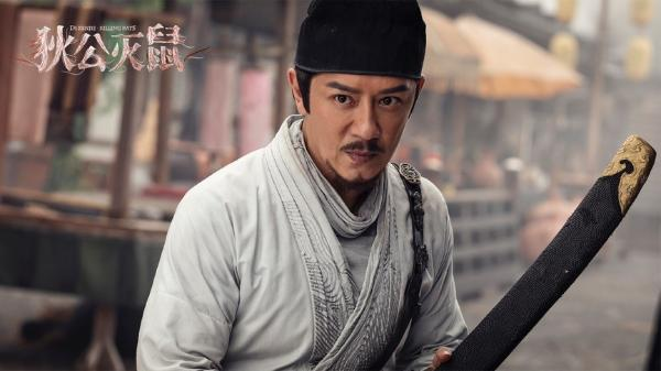 《狄公灭鼠》定档7月24日 陈浩民饰演狄仁杰智对狂鼠之灾