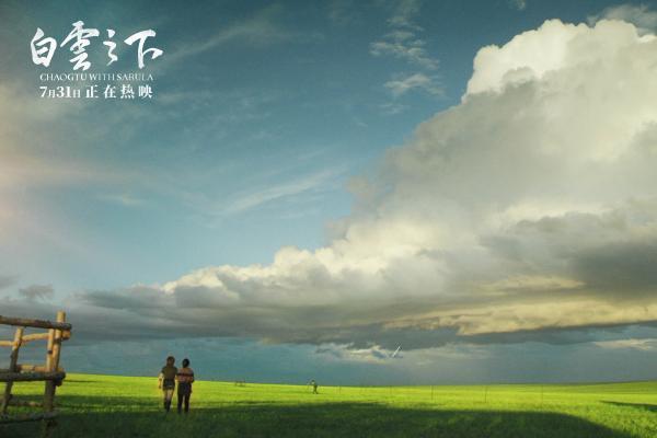 《白云之下》上映四大看点回暖银幕初感动