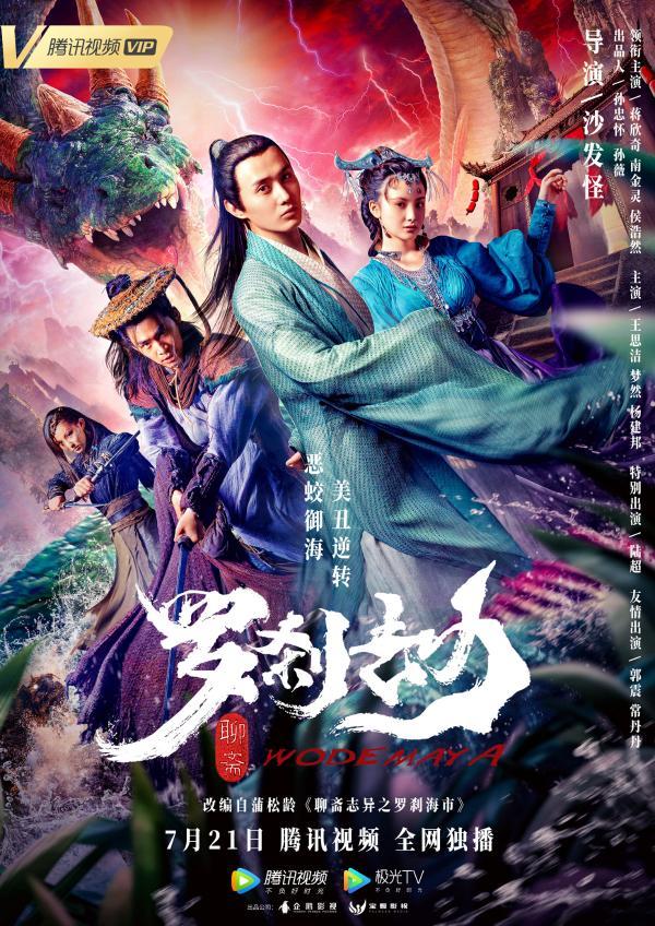 """聊斋系列最""""丑""""改编 古装奇幻电影《罗刹劫》定档7月21日"""