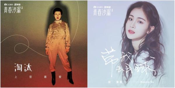 """新声焕新经典!QQ音乐「S制造」开启全新翻唱企划""""青春沙漏"""""""