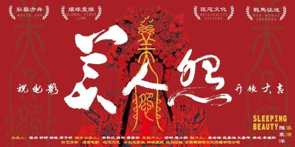 《黄庙村之谜棺美人》今日开机,用惊悚与华丽重新定义东方悬疑片