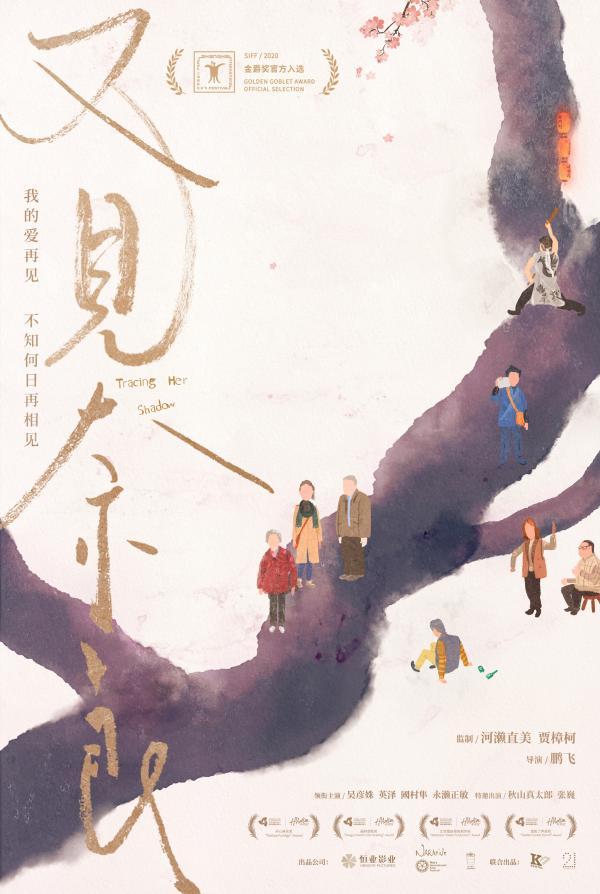 18秒光速售罄!《又见奈良》上影节首映一票难求