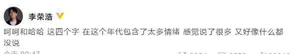李荣浩回应新歌歌词九个字