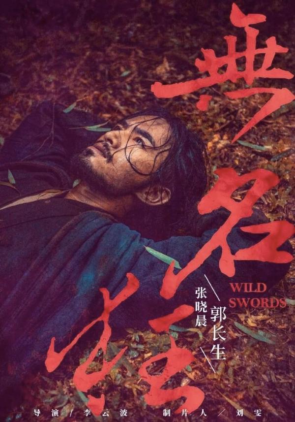 张晓晨电影《无名狂》入围香港国际电影节 即将大荧幕上映