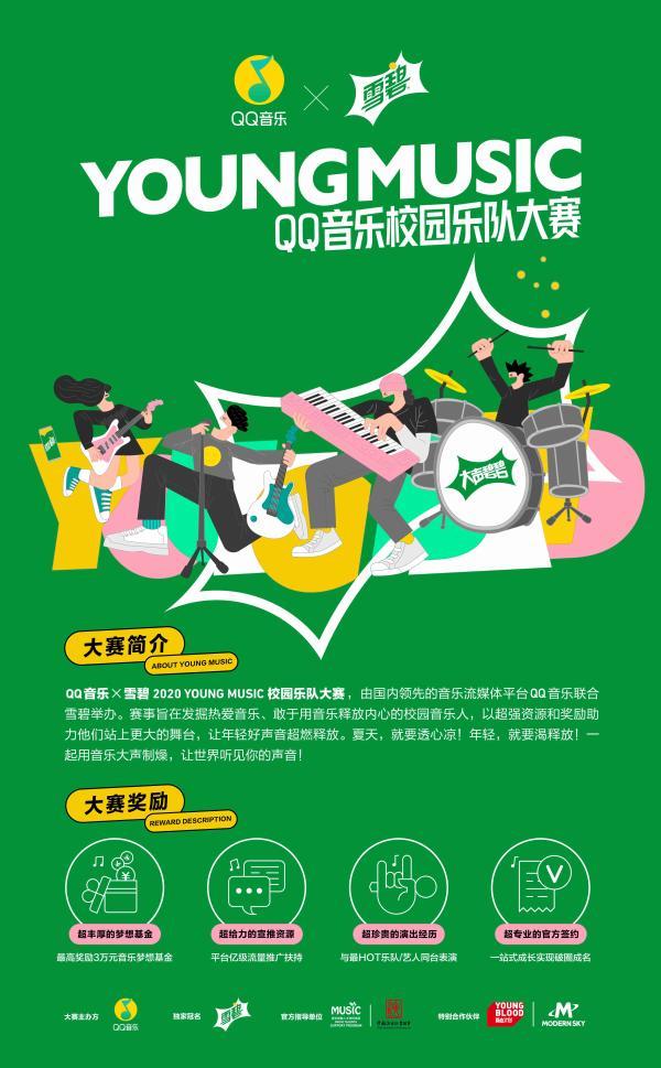 年轻就是要制燥,QQ音乐×雪碧YOUNG MUSIC校园乐队大赛开启报名!