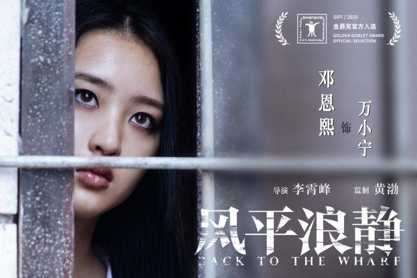"""黄渤监制电影《风平浪静》预告曝章宇""""眼神杀"""" 上影节开启线下展映"""