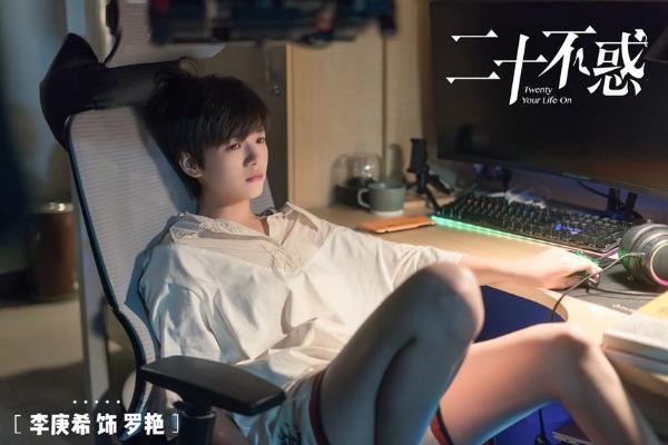 《二十不惑》首播引热议 李庚希
