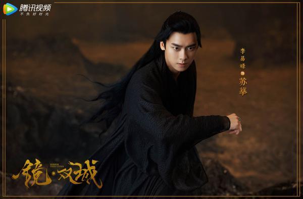 《镜·双城》官宣 李易峰陈钰琪集结云荒谱写中式神话史诗